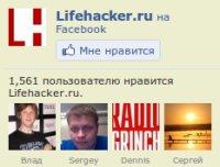 Им нравится LifeHacker.ru