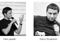 На фото: Петр Диденко и Виктор Захарченко