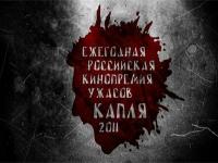 Фото: horrorpremia.ru