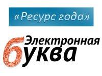 «Электронная буква» и «Ресурс года 2010»