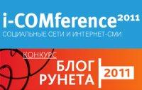 i-COMference 2011 и «Блог Рунета 2011»