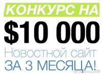 Конкурс «Новостной сайт за 3 месяца»