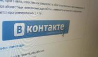 ВКонтакте «переезжает» на новый домен