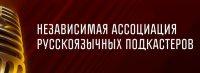 Независимая ассоциация русскоязычных подкастеров