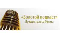 Премия «Золотой подкаст 2011»