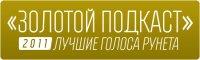 Логотип премии «Золотой подкаст 2011»