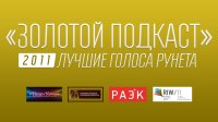 «Золотой подкаст 2011»