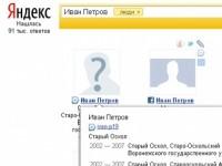 Яндекс запустил «социальный» поиск людей