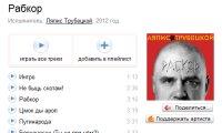 Яндекс.Музыка предлагает поддержать музыкантов