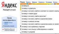 «Яндекс» назвал самые популярные запросы уходящего года