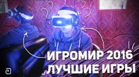 Влад Филатов. ИГРОМИР 2016