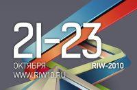 RIW//2010 пройдёт с 21 по 23 октября