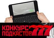 Sony Vaio P и конкурс 777