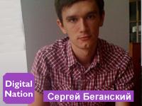 Фото: Сергей Беганский
