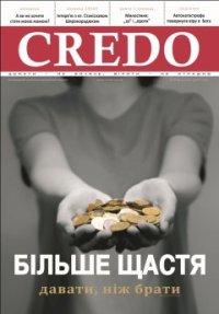 CREDO №2 2010 присвячено благодійності та соціальній ролі Церкви