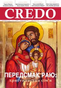число про християнську родину