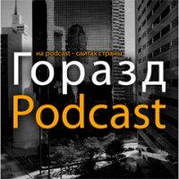 Горазд Podcast