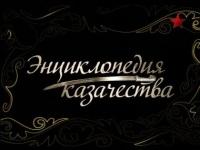 Энциклопедия казачества 1/4