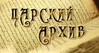 Царский архив. Искатели № 121