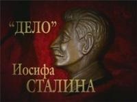 Дело Иосифа Сталина 5/12 Лес и щепки