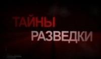 Тайны разведки «Дело подполковника Попова»