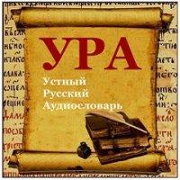 Русский письменный, русский устный