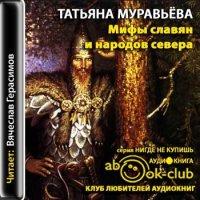 Мифы славян инародов севера. Содержание