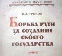 Борис Греков — Борьба Руси за создание своего государства ч. 1/19