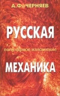 А.Ф.Черняев Русская механика. Популярное изложение