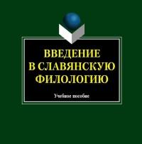 Лекция по истории сербского языка. История Сербии, основные просветители, крупнейшие словари, графика.