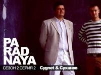 Paradnaya (25): Сдозиметром поПикадилли