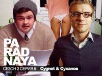 Paradnaya (28): Наобочине ЕВРАсоюза
