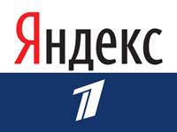 """Аудитория """"Яндекса"""" превысила аудиторию Первого канала (123)"""