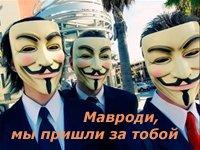Anonymous выложили винтернет данные функционеров МММ (127)
