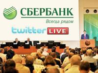 Трансляция собрания акционеров Сбербанка велась вTwitter (128)