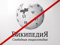 Русская Wikipedia бастует против цензуры вРунете (154)