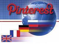Pinterest открыл свободную регистрацию (176)