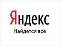 """Суд постановил: """"Яндекс"""" невводит пользователей взаблуждение (196)"""