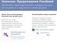 Facebook запустил спецпредложения для администраторов русскоязычных страниц (206)