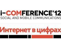 Помотивам конференции iCOMference 2012 (01)