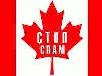 Канада решила серьезно бороться соспамом (90)
