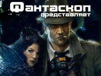 Фото: Fantaskop.ru