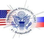 Подкасты пользователя Генеральное консульство США в Екатеринбурге
