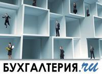 Бухгалтерия.ру