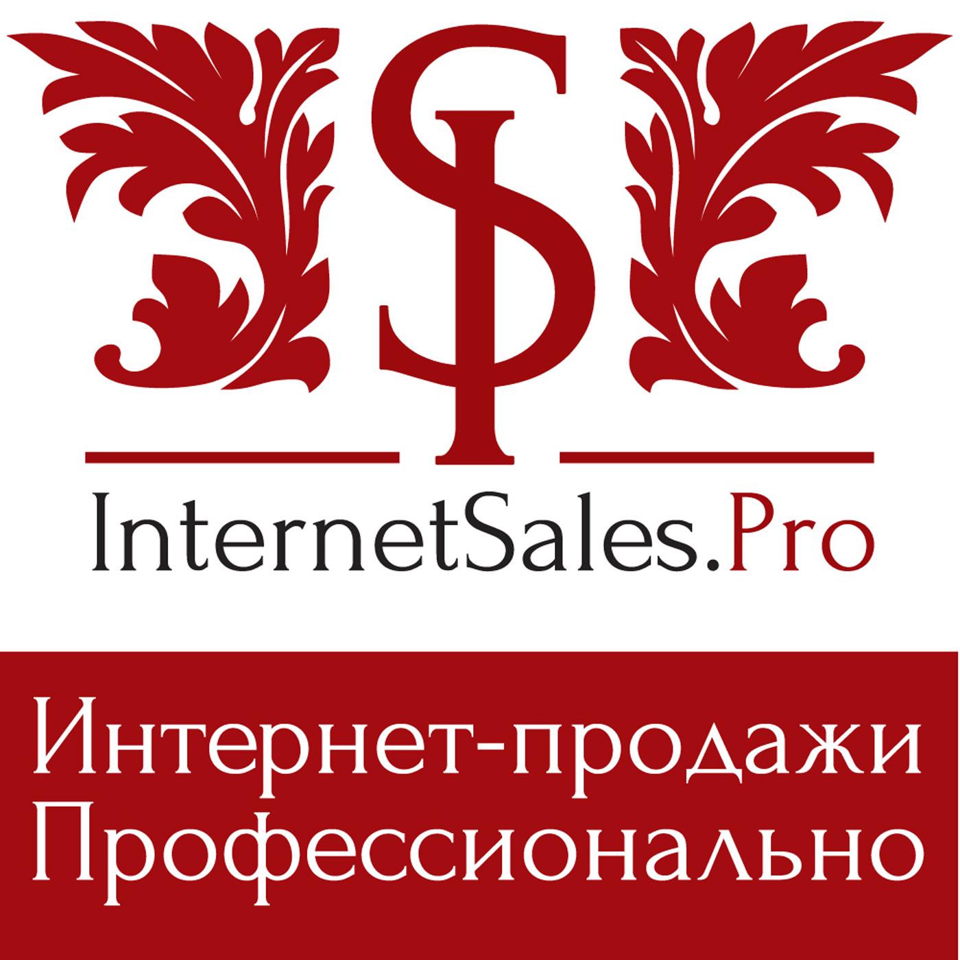 Увеличение интернет-продаж