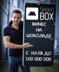 Андрей Шарков - владелец ShokoBox. Автор подкаста