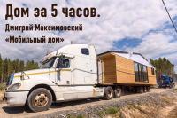 Дмитрий Максимовский «Мобильный дом». Андрей Шарков