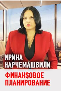 Ирина Нарчемашвили В программе Андрея Шаркова