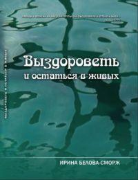 Ирина Белова-Сморж, дважды воскрешенная из мертвых