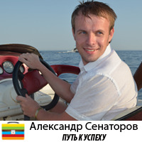 Александр Сенаторов